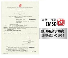 註冊電業承辦商