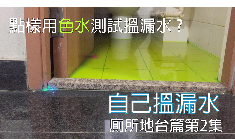 【自己搵漏水】廁所地台篇 下集 | DIY色水測試 & 浸水測試 | 測試結果