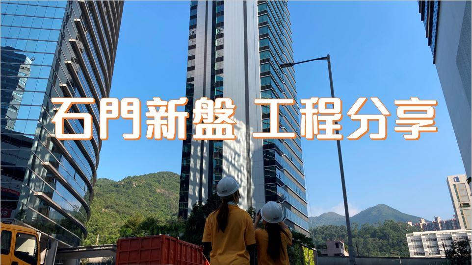 【商廈工程分享】石門商廈新盤搶先看   紅外線熱成像外牆檢測