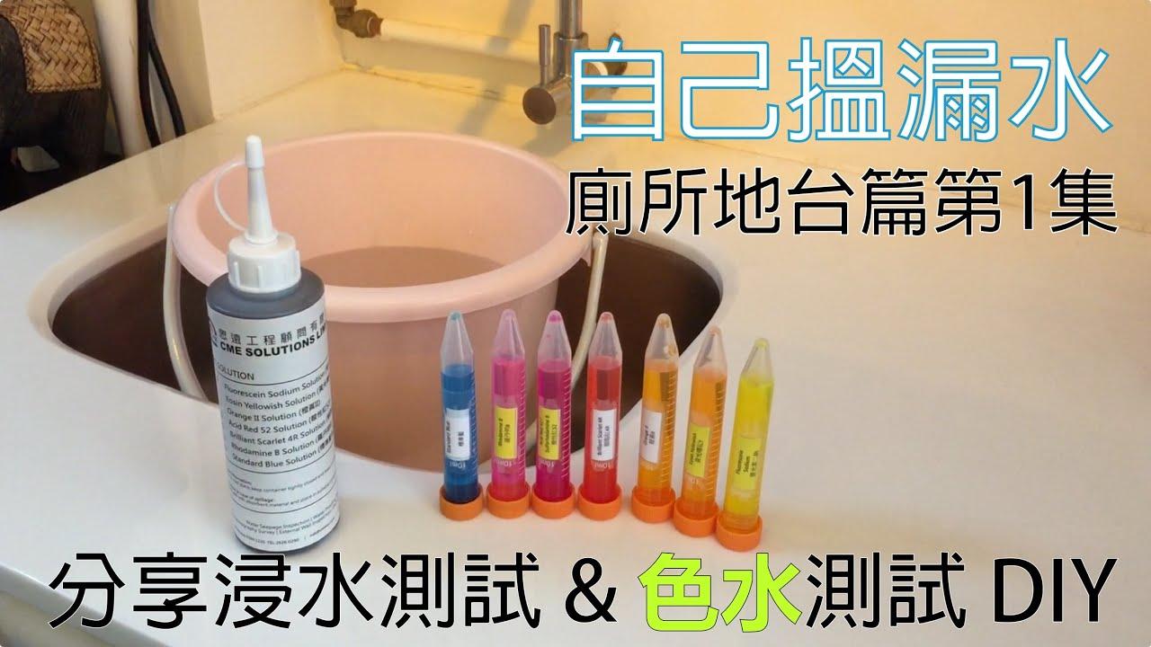 【自己搵漏水】廁所地台篇 上集 | DIY色水測試 & 浸水測試 | 所需材料